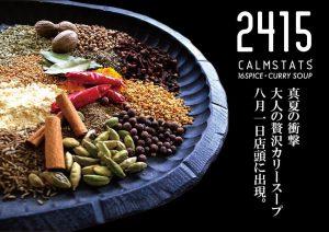 話題の2415から、カレースープが新発売!!!